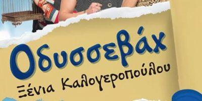"""Η θεατρική παράσταση """"Οδυσσεβάχ"""" στην Τρίπολη!"""