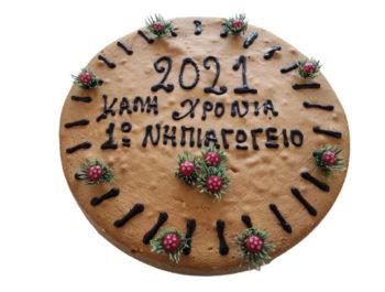 Πρωτοχρονιάτικη πίτα για τους μαθητές